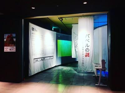 (観覧無料)大手町プレイスにてアート×ICT体験を。≪ART Lab powered by GEIDAI COI≫