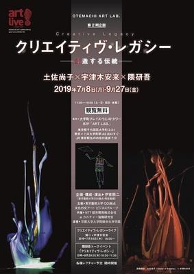 (観覧無料)大手町プレイスにてアート×ICT第2期 実施!≪ART Lab powered by GEIDAI COI≫