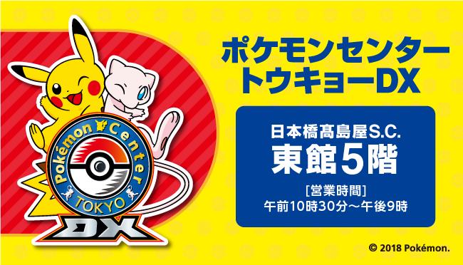 Pokemon center banner