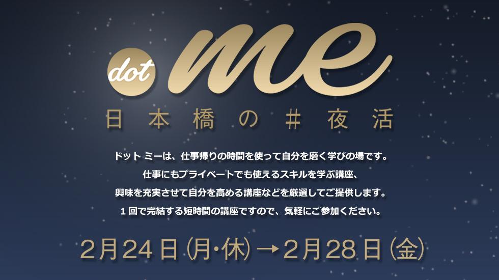 Dot me February