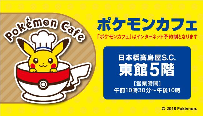Pokemon Café banner