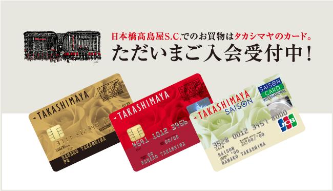 Takashimaya card guidance banner