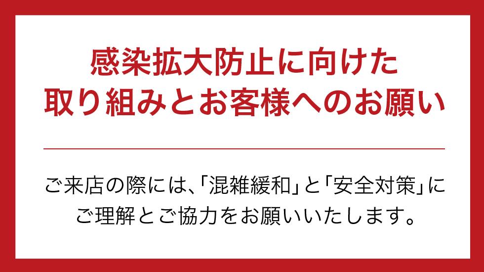 5/27~お客様へのお願い