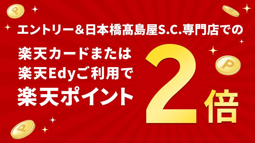 楽天カード&ポイント 2020/6/15~7/31