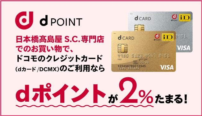 d card guidance banner