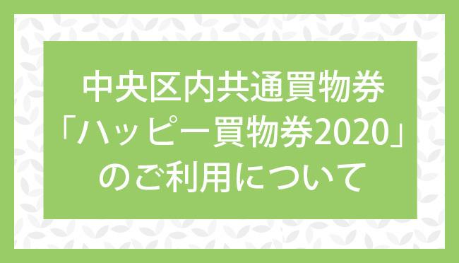中央区お買物券2020