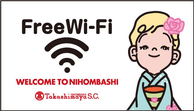 Free Wi-Fi旗幟