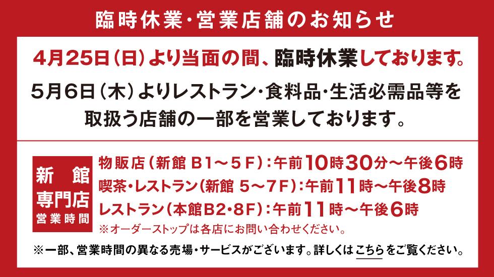 臨時休業・営業店舗のお知らせ(5/6~)