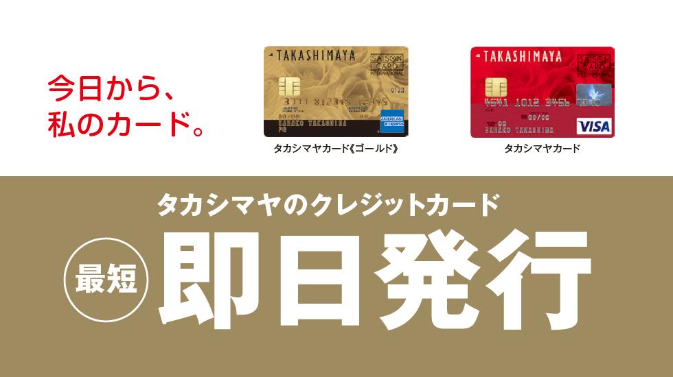 信用卡即日發行