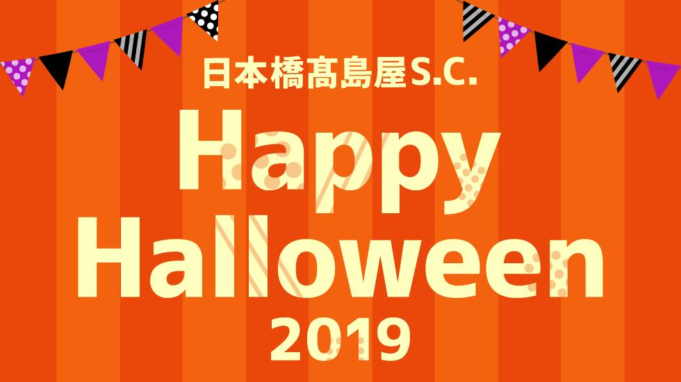 万圣节专刊2019