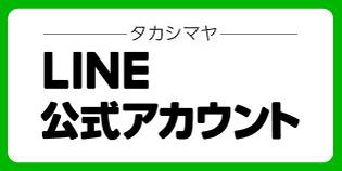 新_LINE