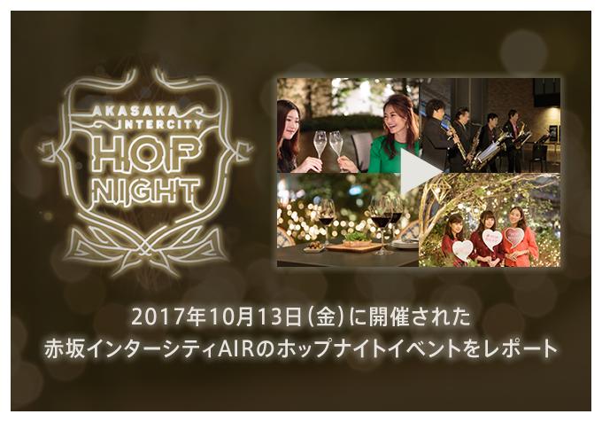 2017年10月13日(金)に開催された赤坂インターシティAIRのホップナイトイベントをレポート!