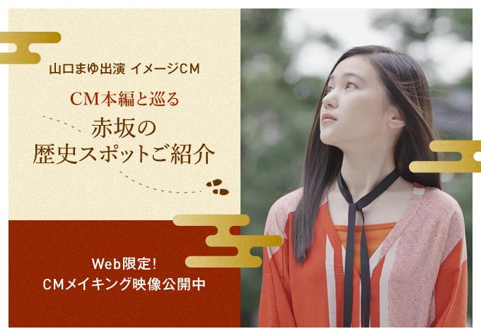 山口まゆ出演赤坂エリア&赤坂インターシティAIR イメージCM放映中