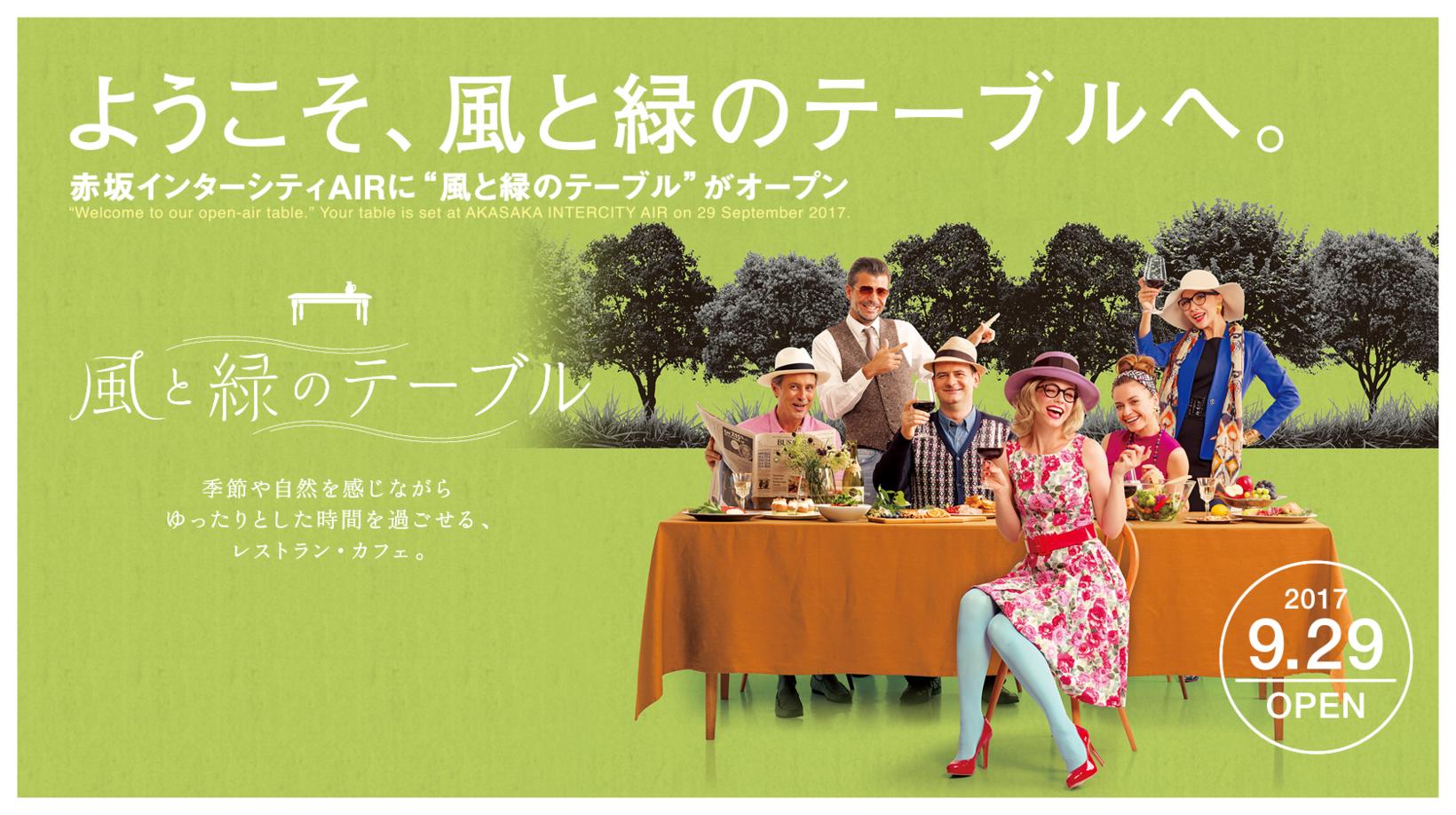 ようこそ、風と緑のテーブルへ。