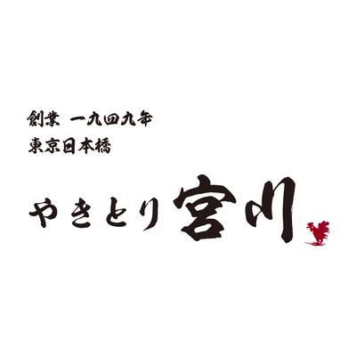 創業1949年 東京日本橋 やきとり宮川