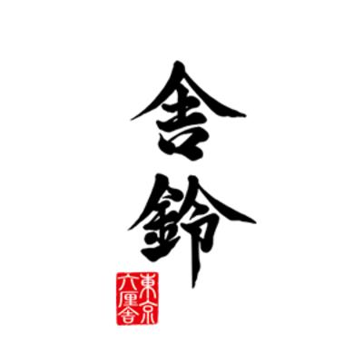舎鈴 赤坂インターシティAIR店