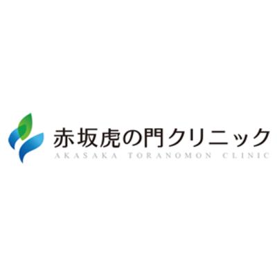 赤坂 虎の門クリニック